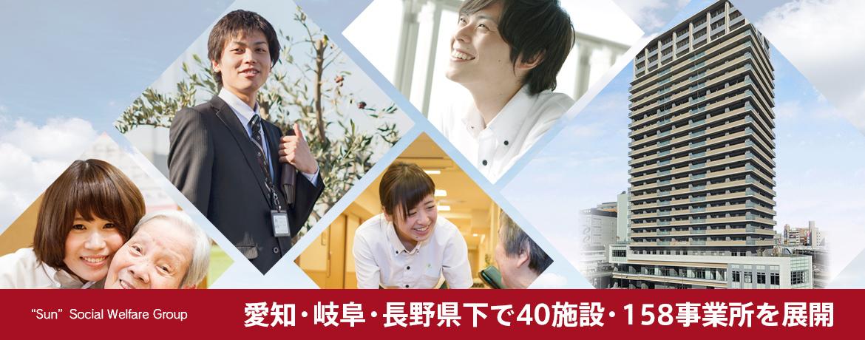 愛知・岐阜・長野県下で40施設・158事業所を展開