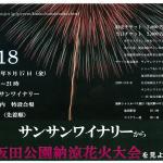 小坂田公園納涼花火大会の観賞会を開催します!!