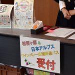 開催!!「桔梗が原&日本アルプスワインバレー」広域周遊バス
