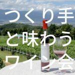 1/18(土)第12回つくり手と味わうワイン会