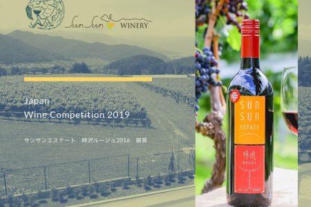 日本ワインコンクール2019で受賞されました!