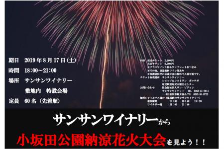第三回小坂田公園納涼花火大会の観賞会の開催!