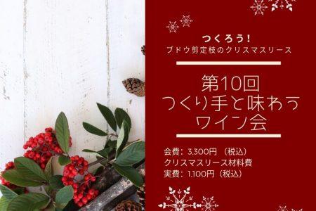 第10回つくり手と味わうワイン会(ぶどうの枝でクリスマスリース)