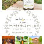 【中止】3/21(土)つくり手と味わうワイン会