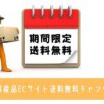 ★★長野県産品 ECサイト送料無料キャンペーン★★