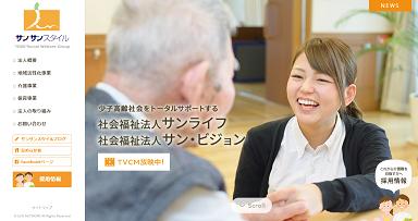 社会福祉法人サンライフ_サン・ビジョン 公式ホームページ2