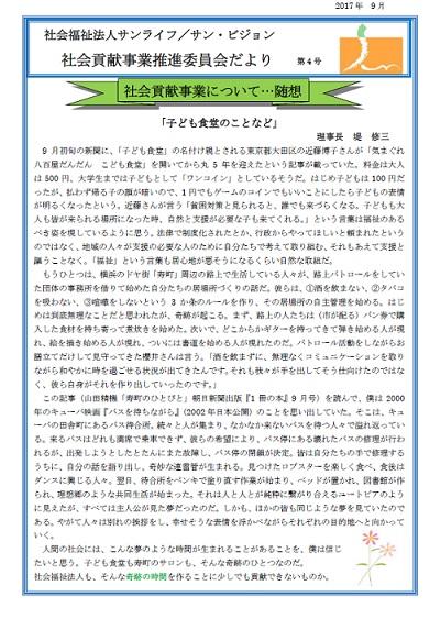 社会貢献事業推進室便り9月号