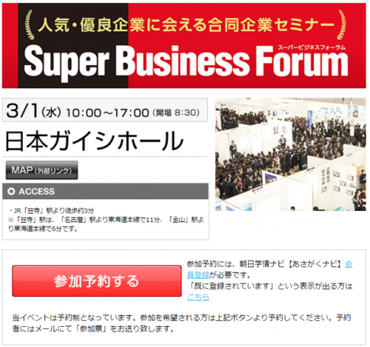 あさがくナビSuper Business Forum