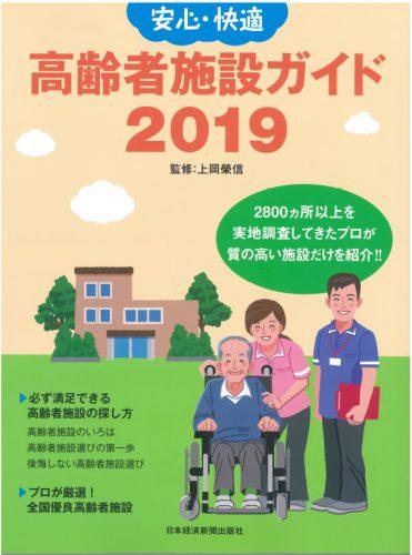 高齢者施設ガイド2019