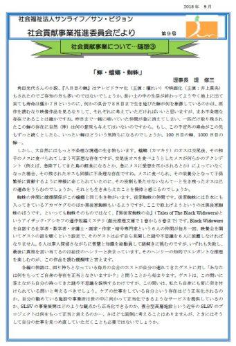 社会貢献事業推進委員会便り(H30年9月号)