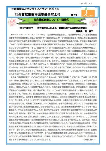 社会貢献事業推進委員会だより(H30年4月号)