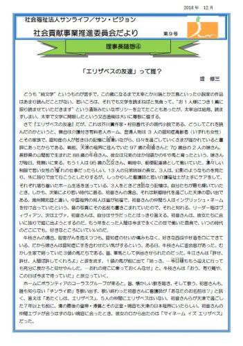 社会貢献事業推進委員会便り9号(H30年12月号)