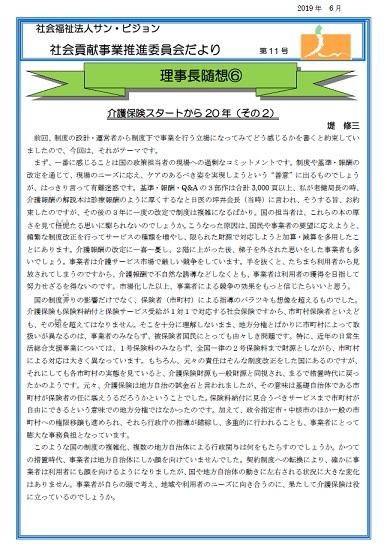社会貢献事業推進委員会便り11号