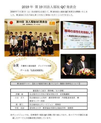 第19回法人福祉QC発表会