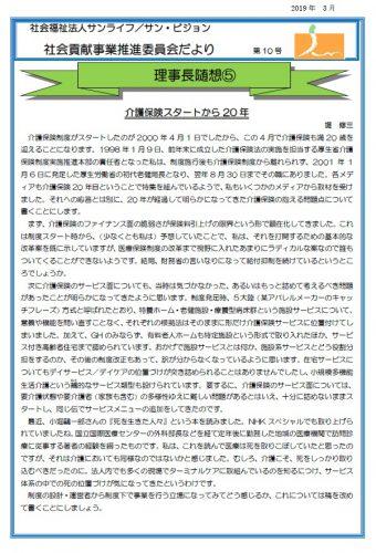社会貢献事業推進委員会便り10号(2019年3月号)