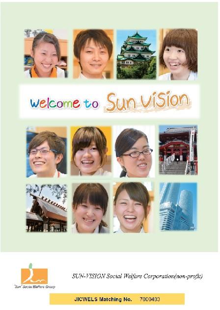 Brochure_2019 Recruitment of Indonesia Japan EPA Candidates Batch 13