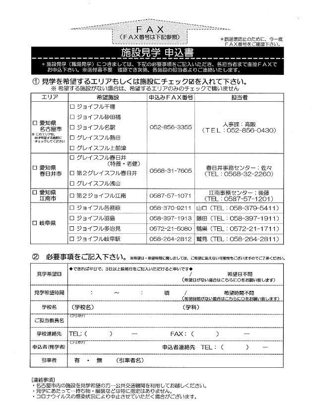 施設見学 申込書