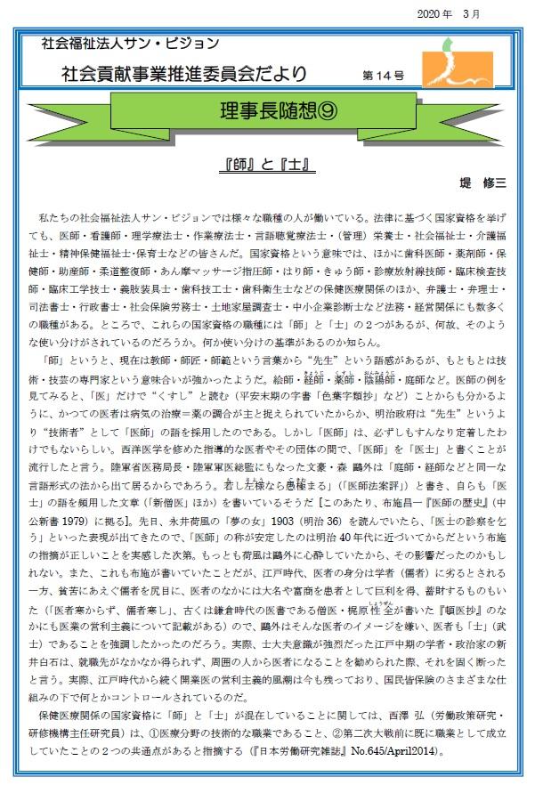 社会貢献事業推進委員会便り14号(2020年3月号)