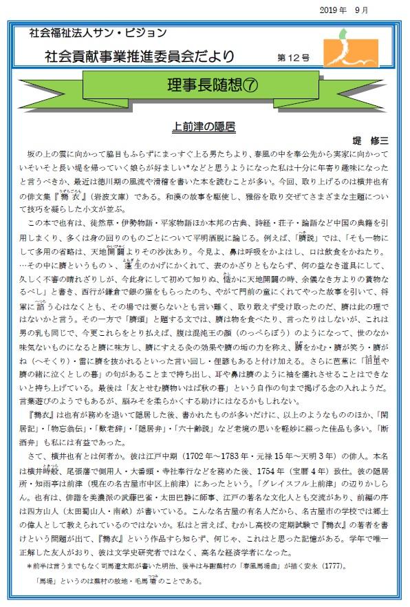 社会貢献事業推進委員会便り12号(2019年9月号)