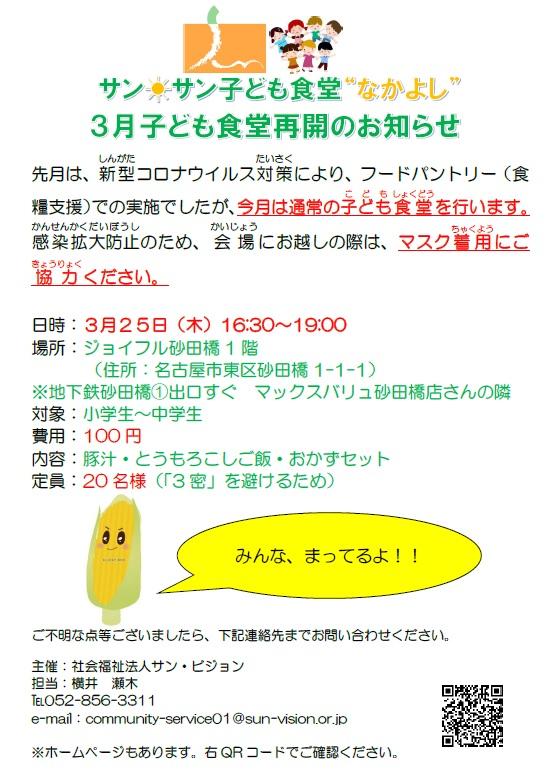 2021.3.25子ども食堂チラシ_改定