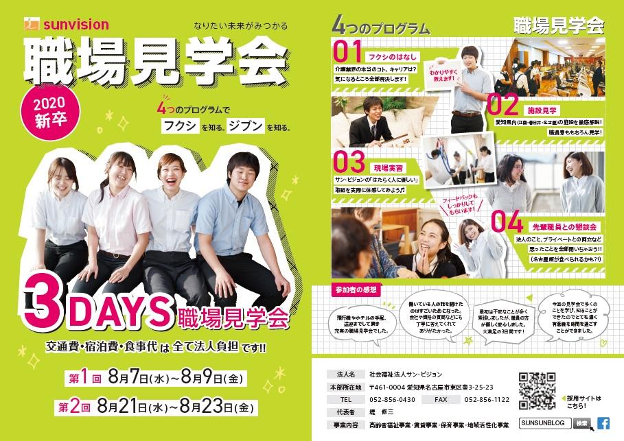3DAYS職場見学会_20190527