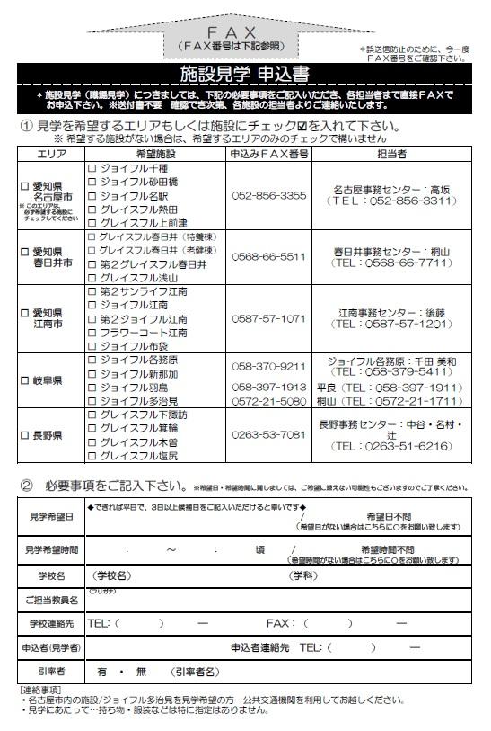 施設見学FAX申込用紙_20190527